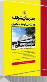 کتاب مقاومت مصالح 2 مدرسان شریف اثر دکتر مجتبی کبیریان