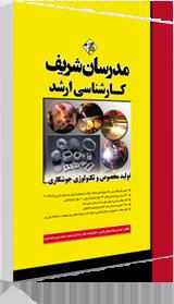 کتاب تولید مخصوص و تکنولوژی جوشکاری مدرسان شریف