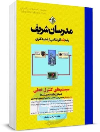 کتاب سیستم های کنترل خطی مدرسان شریف, دکتر هومن سجادیان