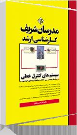 کتاب سیستم های کنترل خطی مدرسان شریف اثر دکتر هومن سجادیان