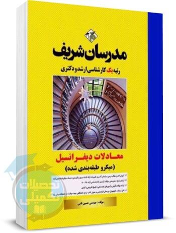 کتاب معادلات دیفرانسیل مدرسان شریف