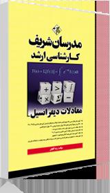 کتاب معادلات دیفرانسیل مدرسان شریف اثر رضا آقایان