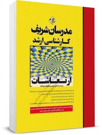 کتاب ارتعاشات مدرسان شریف