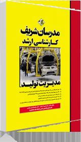 کتاب مدیریت تولید مدرسان شریف