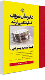 کتاب قالب پرس مدرسان شریف