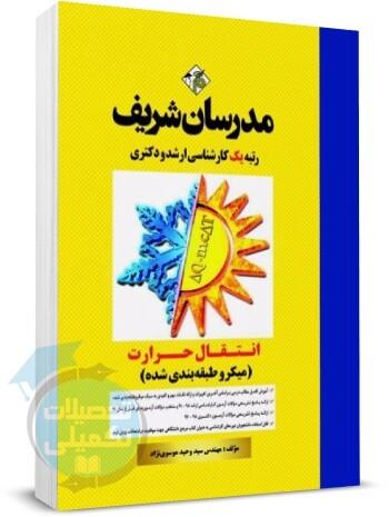 کتاب انتقال حرارت مدرسان شریف, خرید کتاب, دانلود رایگان