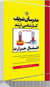 کتاب انتقال حرارت مدرسان شریف