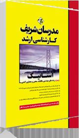 کتاب استاتیک مدرسان شریف