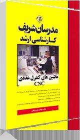 کتاب ماشین های کنترل عددی (CNC) مدرسان شریف