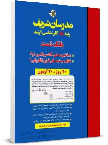 کتاب بانک تست ماشینهای الکتریکی و تحلیل سیستمهای انرژی الکتریکی مدرسان شریف