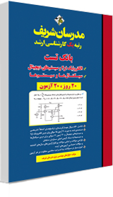 کتاب بانک تست الکترونیک 1 و 2 و سیستمهای دیجیتال و سیگنالها و سیستمها مدرسان شریف