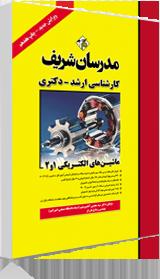کتاب ماشین های الکتریکی مدرسان شریف