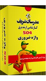 فلش کارت 504 واژه مهندسی برق مدرسان شریف