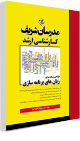 کتاب طراحی و پیاده سازی زبانهای برنامه سازی مدرسان شریف