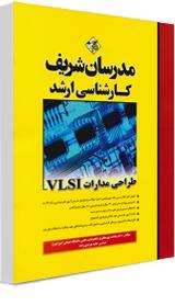 کتاب طراحی مدارات VLSI مدرسان شریف