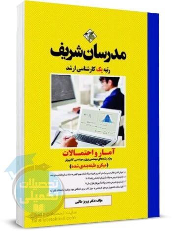 کتاب آمار و احتمالات برق و کامپیوتر مدرسان شریف
