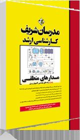 کتاب مدارهای منطقی مدرسان شریف