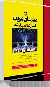 کتاب انتقال داده مدرسان شریف