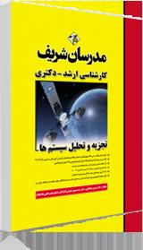 کتاب تجزیه و تحلیل سیستم ها مدرسان شریف