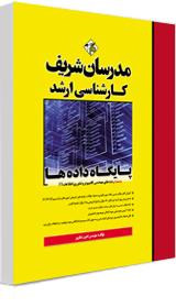 کتاب پایگاه داده مدرسان شریف اثر مهندس امین شکری