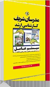 کتاب سیستم عامل مدرسان شریف اثر مهندس محمدصالح راه پیما