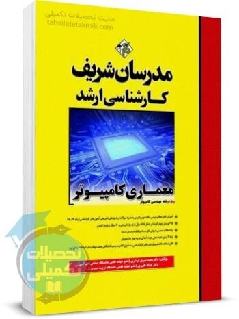کتاب معماری کامپیوتر مدرسان شریف
