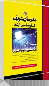 کتاب مهندسی نرم افزار مدرسان شریف