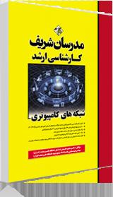کتاب شبکه های کامپیوتری مدرسان شریف