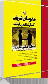 کتاب اصول و مبانی مدیریت مدرسان شریف