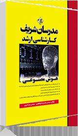 کتاب هوش مصنوعی مدرسان شریف