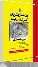 کتاب پی سازی مدرسان شریف