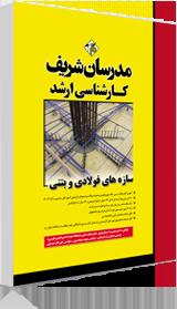کتاب سازه های فولادی و بتنی مدرسان شریف