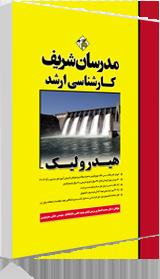 کتاب هیدرولیک مدرسان شریف