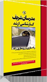 کتاب راه سازی و روسازی راه مدرسان شریف