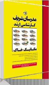 کتاب مکانیک خاک مدرسان شریف