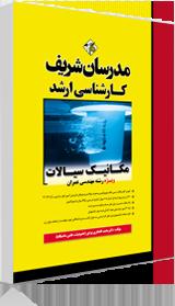 کتاب مکانیک سیالات ویژه مهندسی عمران مدرسان شریف