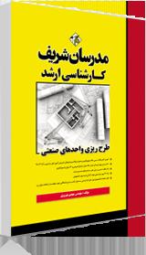 کتاب طرح ریزی واحدهای صنعتی مدرسان شریف