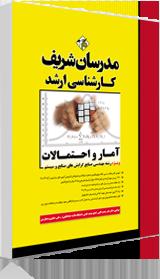 کتاب آمار و احتمالات صنایع مدرسان شریف