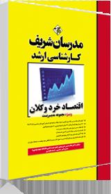 کتاب اقتصاد خرد و کلان مدرسان شریف