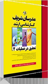 کتاب تحقیق در عملیات 2 مدرسان شریف