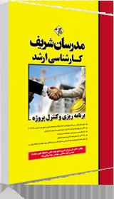 کتاب برنامه ریزی و کنترل پروژه مدرسان شریف