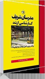 کتاب برنامه ریزی و کنترل تولید و موجودی ها مدرسان شریف
