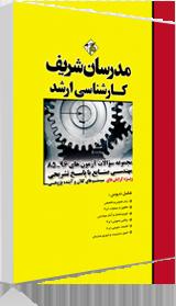 سوالات ارشد مهندسی صنایع (گرایش های سیستم های کلان و آینده پژوهی) 85 تا 96 با پاسخ تشریحی