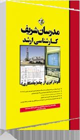 کتاب نمودارگیری از چاه (چاه نگاری) مدرسان شریف