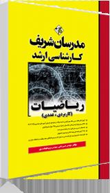 کتاب ریاضیات (کاربردی ـ عددی) مدرسان شریف