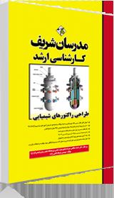 کتاب طراحی راکتورهای شیمیایی مدرسان شریف