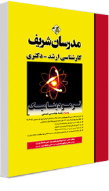 کتاب ترمودینامیک ویژه مهندسی شیمی مدرسان شریف