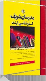 کتاب کنترل فرآیند مدرسان شریف