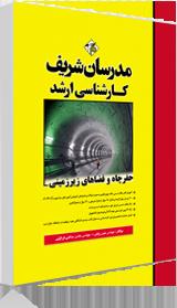 کتاب حفر چاه و فضاهای زیرزمینی مدرسان شریف