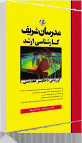 کتاب ارزیابی ذخایر معدنی مدرسان شریف